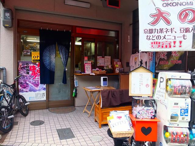 京都金閣寺前大阪燒