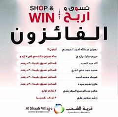 17264855_1856601251222713_3317696337845120694_n (Al Shaab village قرية الشعب) Tags: alshaabvillge shopping 4thraffledraw sharjah ajman