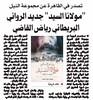 RIYAD AL KADI \ رياض القاضي (رياض القاضي) Tags: لندن بريطانيا كاظم الساهر نزار قباني نجيب محفوظ جوائز شعر ادب فنون اغاني عربية حب قراء مؤلفين بغداد السيستاني مولانا السيد الشيوخ الاسلام فتيات