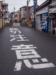 踏切注意 (chidorian) Tags: photowalk photowalking tekupachi フォトウォーク テクパチ 20170408 kawasaki 二ヶ領用水 ricoh gx200