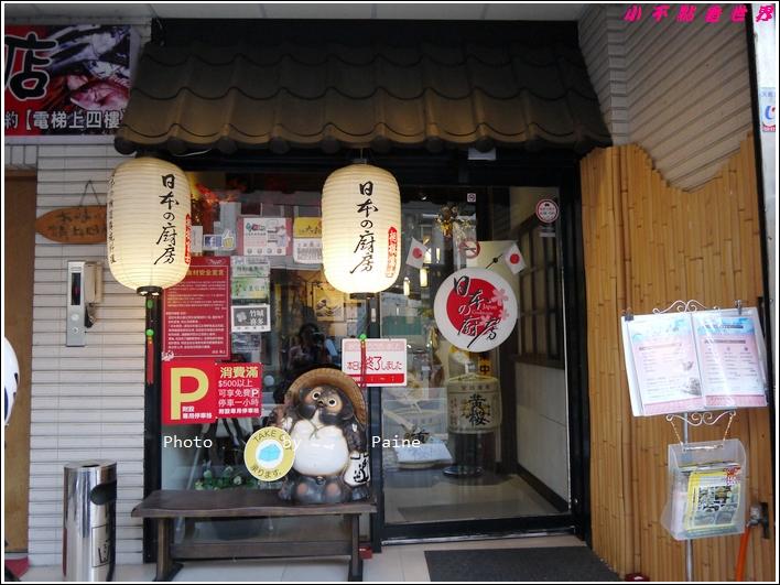 桃園日本廚房 (18).JPG