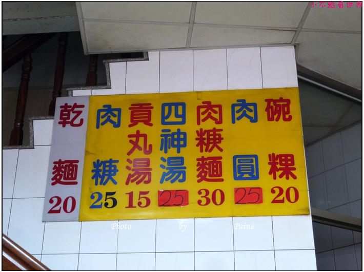 雲林虎尾唐山肉圓碗粿 (3).JPG