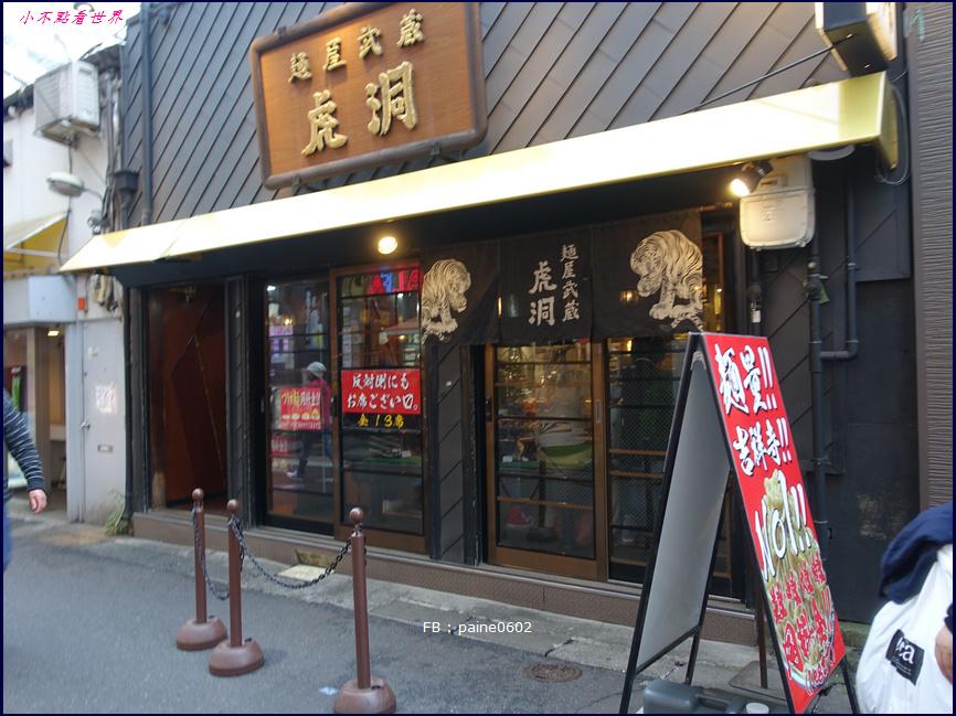 東京 吉祥寺 麵屋武藏 虎洞 (1).JPG
