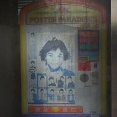 POSTER PARADISEⅡ 遠藤久美子 (大当たりポスターには直筆サインがはいってるよ!)