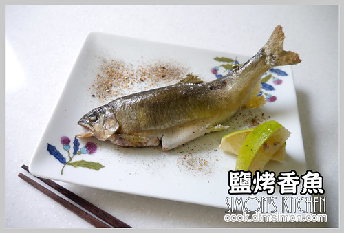 鹽烤香魚00.jpg