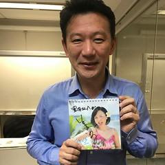 香港のエロ田さんにも、マイマイカレンダープレゼント #hongkong  #いとうまい子