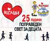 25 YEARS SINCE THE ESTABLISHMENT OF THE FIRST CHILDREN'S EMBASSY IN THE WORLD MEGJASHI - 25 YEARS ADVOCATING FOR MOR RIGHTFULL WORLD FOR THE CHILDREN (CHILDREN'S EMBASSY MEGJASHI) Tags: 25 years since the establishment of first children's embassy in world megjashi advocating for mor rightfull children