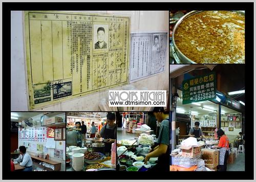 福榮小吃店03