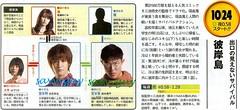 10.24 TBS 彼岸島