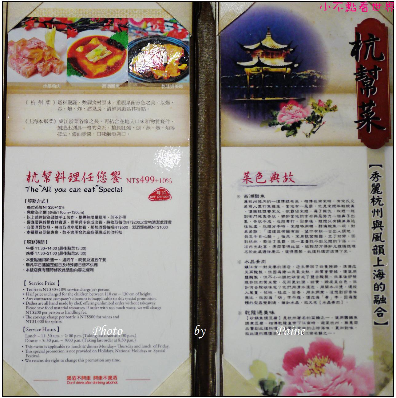 中壢古華飯店 (3).JPG