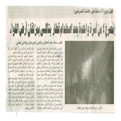 مصر (أرشيف مركز معلومات الأمانة ) Tags: ارض اللواء قطارات 2kfzh9ix2kdsic0g2yxystme2ylyp9mg2kfyqiatinmc2lfyp9ix2kfyqiat اهراl inin2lhytidyp9me2ytzinin7w مزلقانات