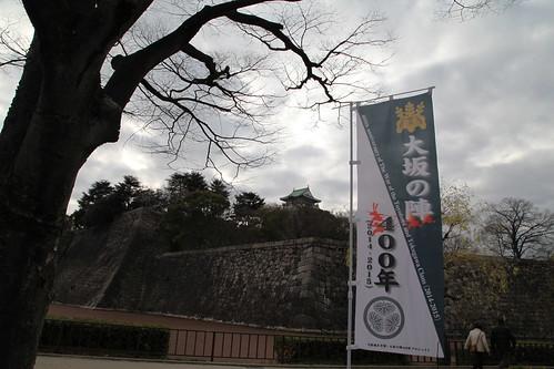 大坂の陣 400年