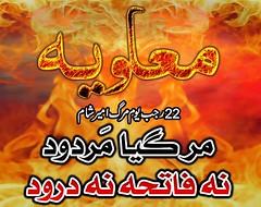 22 رجب یوم مرگ امیر شام #معاویہ #امیرشام #نجاست (ShiiteMedia) Tags: shiite media shia news pakistan killing شیعہ نسل کشی aein abbas admin