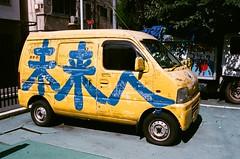 3331 Arts Chiyoda Tokyo, Japan / AGFA VISTAPlus / Nikon FM2 (Toomore) Tags: agfa vistaplus iso400 nikon fm2 nikkor 35mm japan tokyo