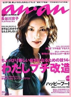 長谷川京子 画像94