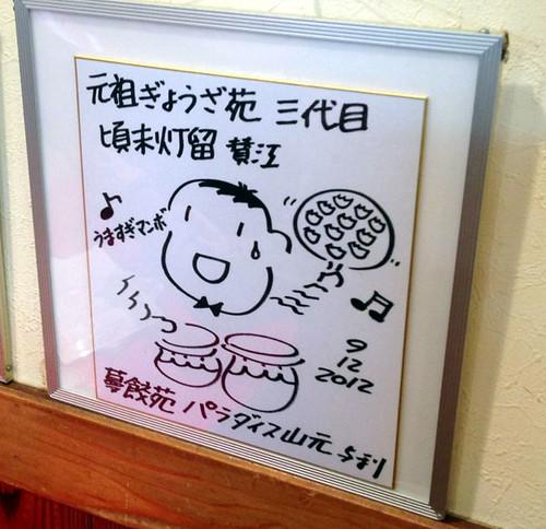 2013018_kobe gyoza3