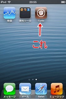 ipod-touch4-ios612 03