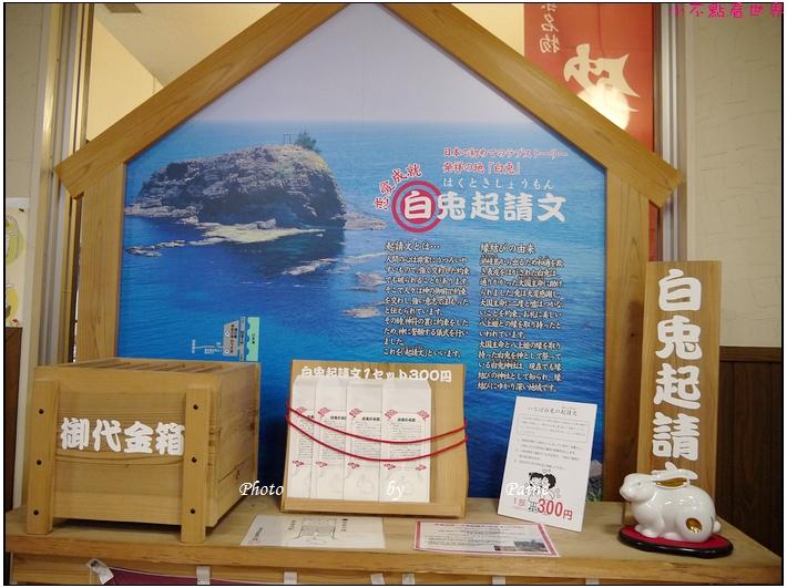鳥取白兔神社 (38).JPG
