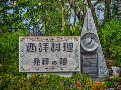 西洋料理発祥の碑 (jun560) Tags: 長崎 グラバー園 hdr
