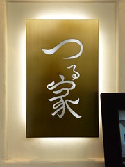 Restaurant sign (seikinsou) Tags: sign japan restaurant spring view departmentstore osaka calligraphy hankyu