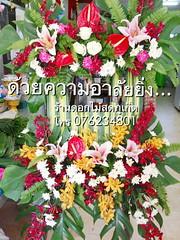 พวงหรีด ภูเก็ต,ส่งดอกไม้ ภูเก็ต,ร้านดอกไม้ภูเก็ต,ช่อดอกไม้ ภูเก็ต 6