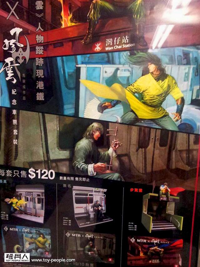 港鐵『MTR × 風雲』紀念車票人偶套裝組合