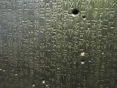 IMG_4286 (clare_and_ben) Tags: 2017 hydepark chicago illinois museum orientalinstitute mesopotamian mesopotamia
