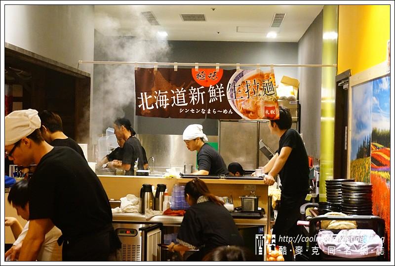 極味北海道新鮮生拉麵
