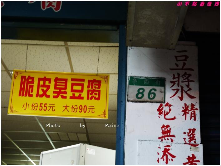 台北宋上好脆皮臭豆腐 (9).JPG