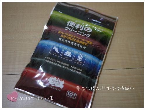 翠思特精品皮件清潔濕紙巾