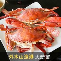 外木山漁港 生猛大螃蟹
