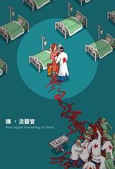 摘,活器官 (namelesschina) Tags: 活摘器官 中共 器官 海報 藝術 art poster organ china 共產黨 中國