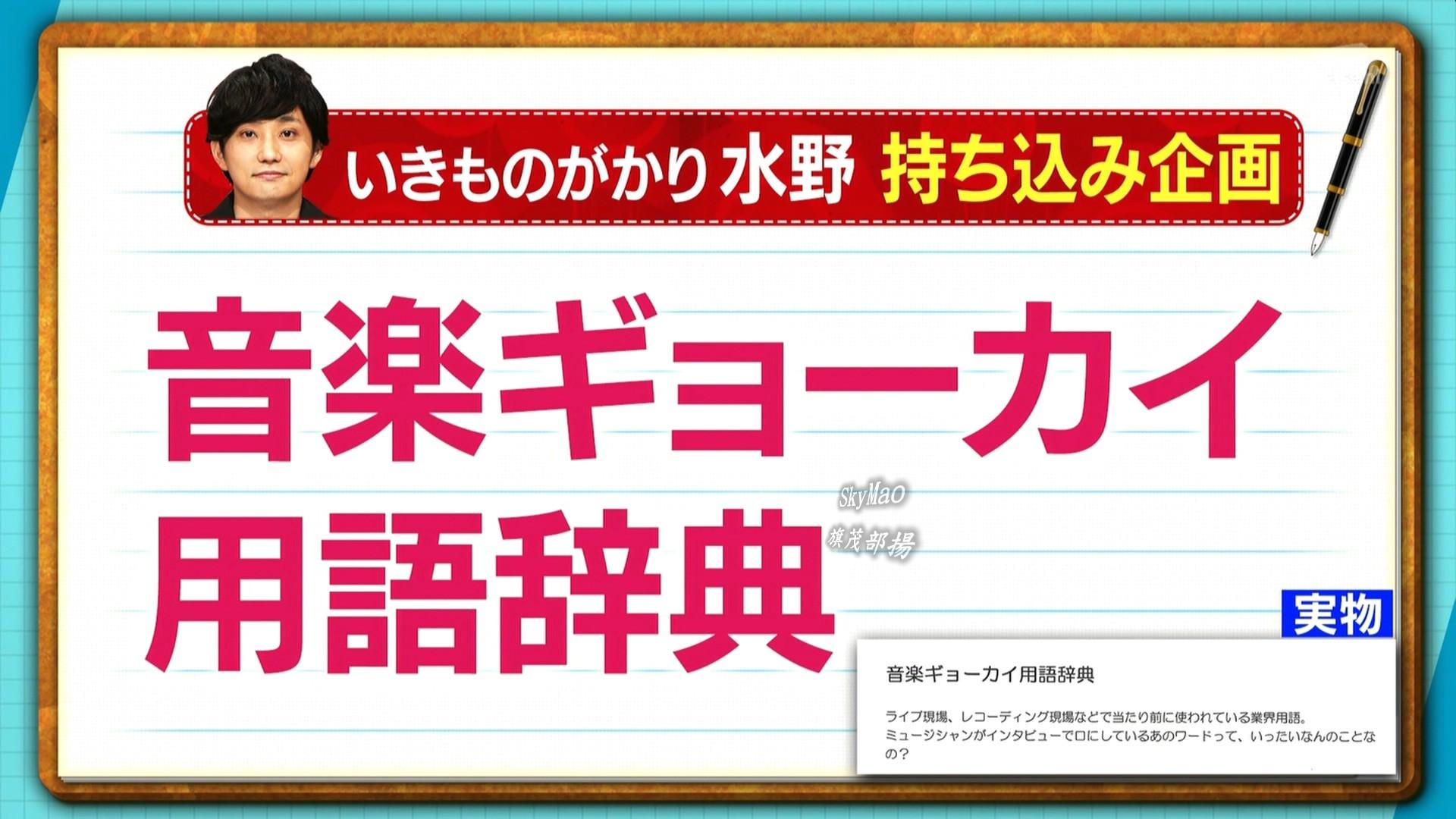 2017.04.30 全場(関ジャム 完全燃SHOW).ts_20170501_003314.342