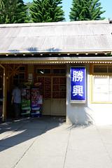 2013-06-01 15.50.19 (pang yu liu) Tags: travel bridge station train logo store 06 miaoli jun        sanyi touliu 2013