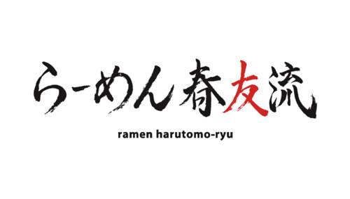 ramen_harutomo-ryu