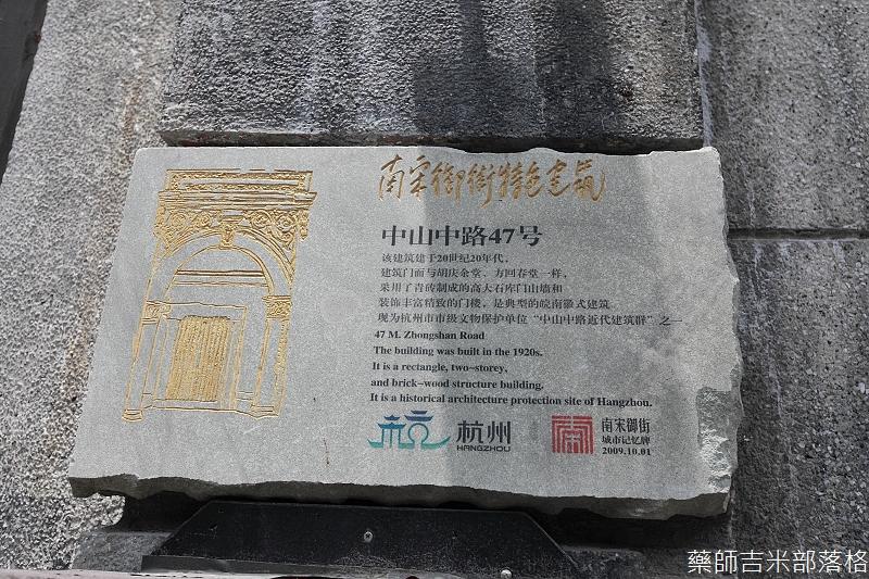 hangzhou_02_247