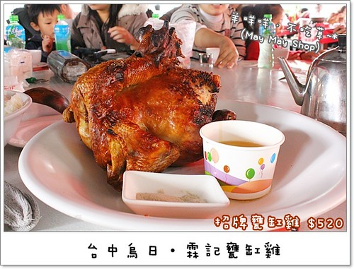 IMG_9731 甕缸雞