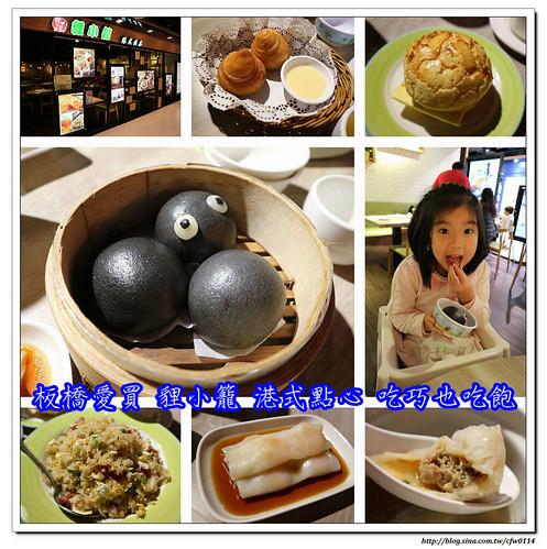 【新北食記】板橋‧貍小籠港式點心餐廳(板橋愛買店)