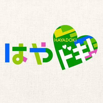 2017.04.12 ゆず×いきものがかり 奇跡のコラボ(はやドキ!).logo