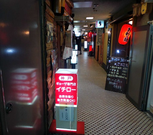 20130418_神戸餃子1