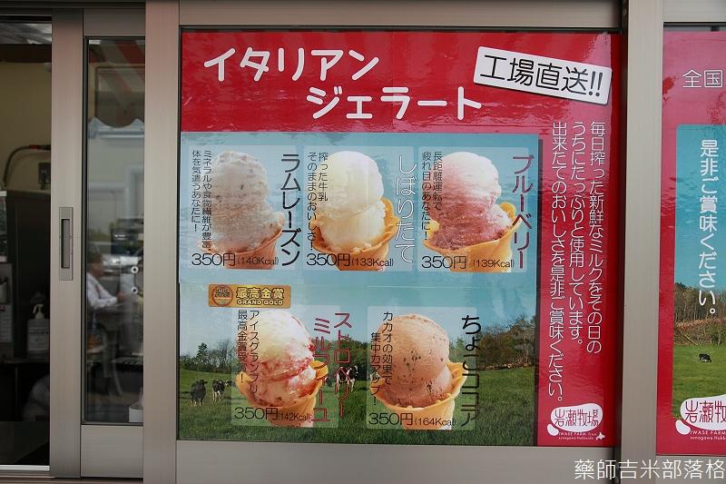 Hokkaido_05_024