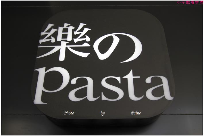 中壢樂PASTA (6).JPG
