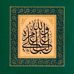 # #arabic #calligraphy # (Aljasssmi) Tags: arabic calligraphy