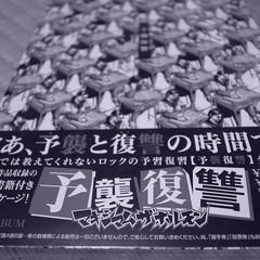 マキシマムザホルモン 画像