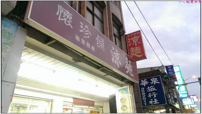 桃園懷珍饌涼麵 (1).jpg