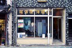 尾張屋洋服店 (m-louis) Tags: japan shop facade tile store explorer nara 奈良 10000views