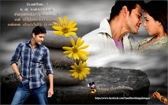 Tamil Kavithaigal (Tamil Poems) (Tamilpoems (Tamil kavithaigal)) Tags: wallpaper beautiful photoshop google background picture poems tamil facebook youtube  tamilactress newimages tamilactors naturebackground    tamilpoems  natpu      natpukavithaigal tamilkavithaigal    tmilactros    wallpaperdesktopsummerdes
