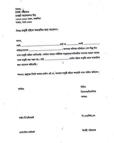 Resignation letter form nc bengali original a photo on flickriver resignation letter form nc bengali original spiritdancerdesigns Choice Image