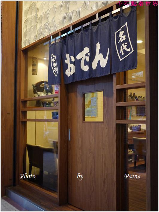 南崁藏王家庭式日本料理 (2).JPG