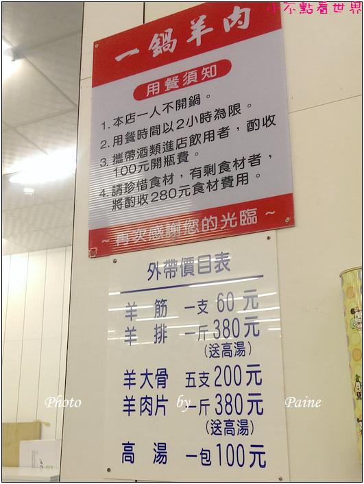 桃園一鍋羊肉吃到飽 (7).jpg